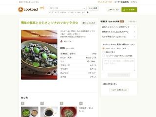 枝豆とひじきとツナのマヨサラダ