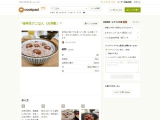 金時豆のご飯(赤飯)