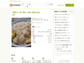 【男の料理】簡単!生姜と銀杏の混ぜご飯