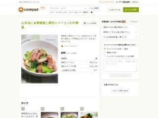 お弁当に!青梗菜と厚切りベーコンの中華風