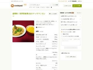 超簡単!世界美食第1位のマッサマンカレー