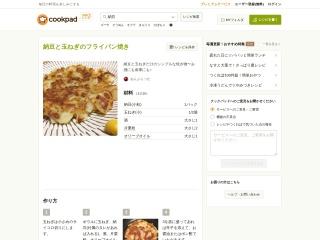納豆と玉ねぎのフライパン焼き