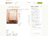 クコの実と亜麻仁の早焼き食パン