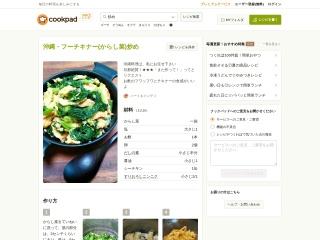 沖縄料理・フーチキナー(麸とからし菜の炒め物)