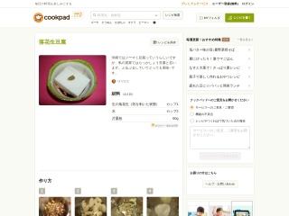 落花生豆腐