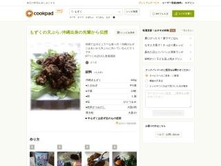 もずくの天ぷら。沖縄出身の先輩から伝授