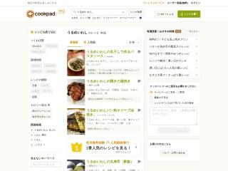 http://cookpad.com/search/%E3%81%86%E3%82%8B%E3%82%81%E3%81%84%E3%82%8F%E3%81%97