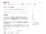 http://corp.rakuten.co.jp/news/press/2014/0305_01.html