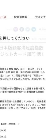 Screenshot of corp.rakuten.co.jp
