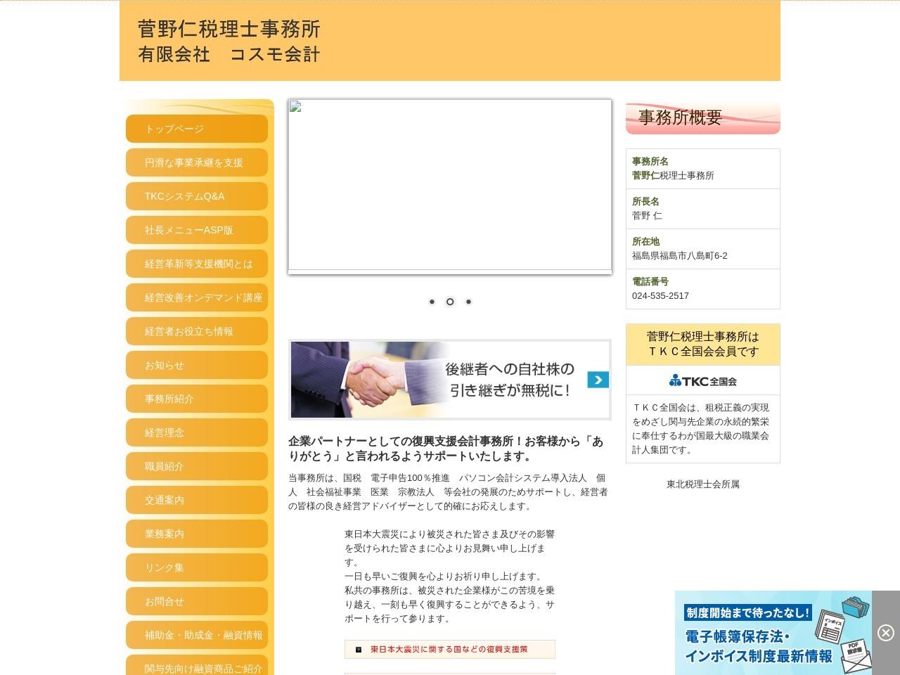 成田守税理士事務所