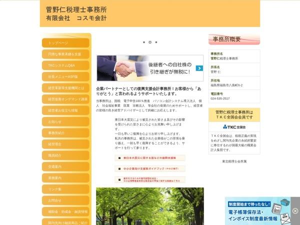 Screenshot of cosmokaikei.tkcnf.com