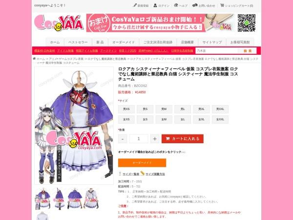 http://cosyaya.com/goods/1195.html