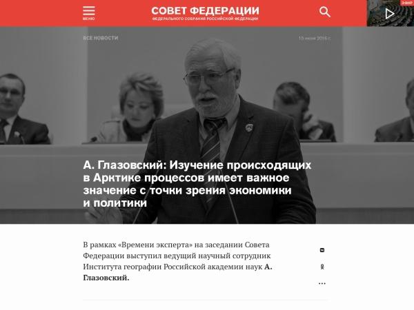 Screenshot of council.gov.ru
