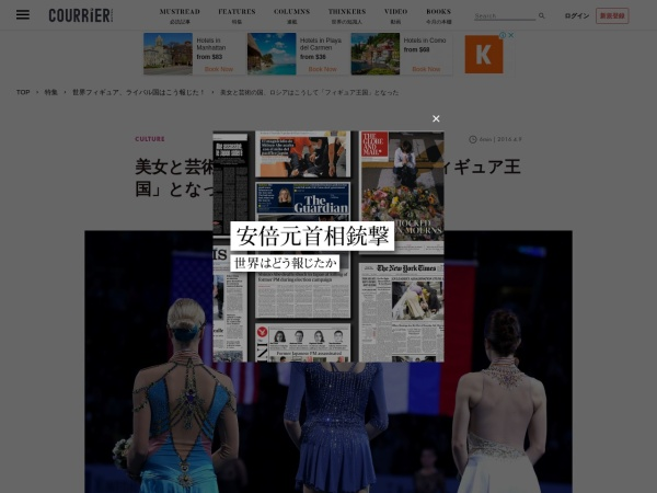 Screenshot of courrier.jp