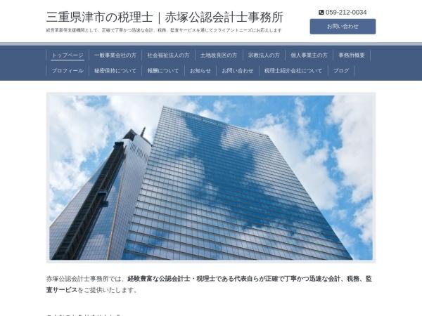 Screenshot of cpa-akatsuka.jp