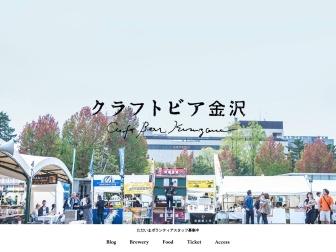 http://craftbeer-kanazawa.info