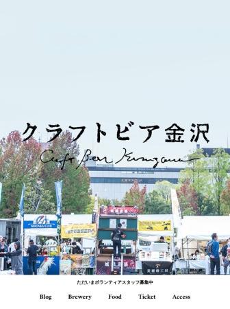 Screenshot of craftbeer-kanazawa.info
