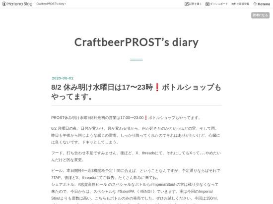 http://craftbeerprost.hatenablog.com/