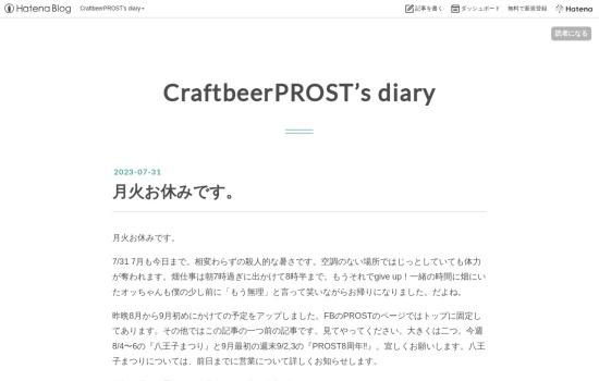 Screenshot of craftbeerprost.hatenablog.com