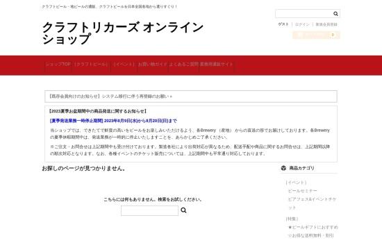 http://craftliquors.jp/shop/beercon20130908/