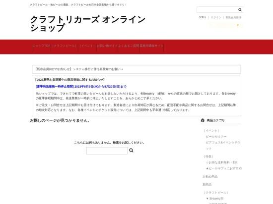 http://craftliquors.jp/shop/beerjyuku20141109/
