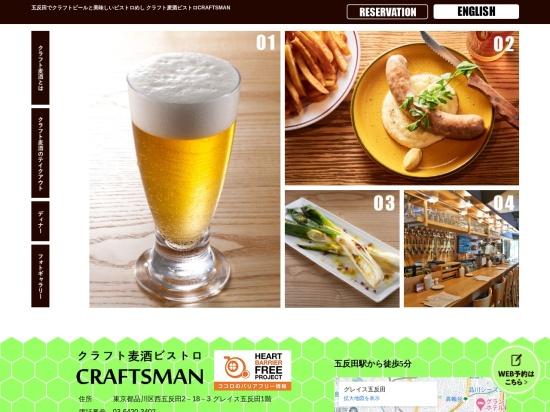 http://craftsman-craftbeerbistro.jp/