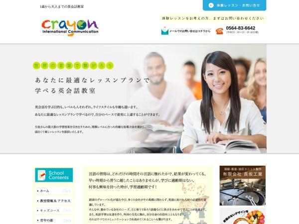 Screenshot of crayon-international.com