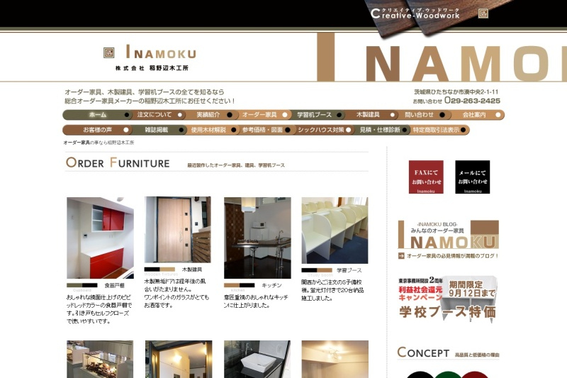 Screenshot of creative-woodwork.co.jp