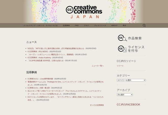 http://creativecommons.jp/
