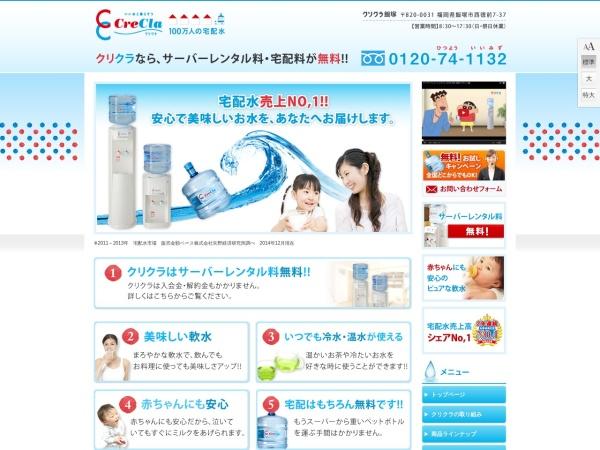 http://crecla-iizuka.jp