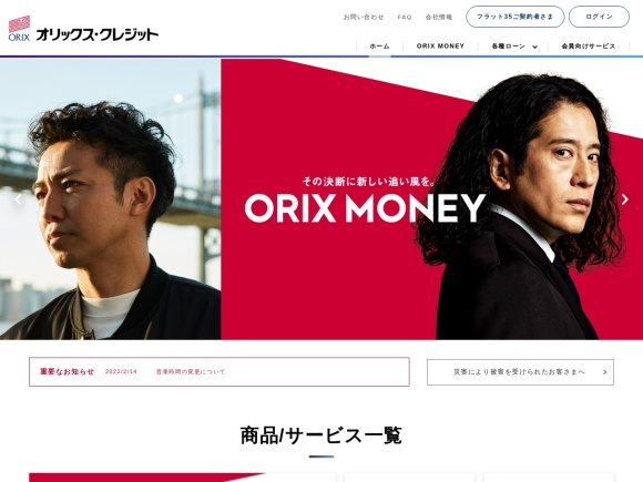 http://credit.orix.co.jp/
