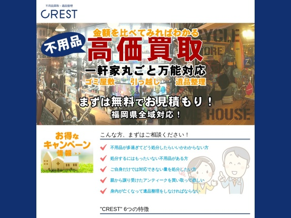 Screenshot of crest-recycle.com
