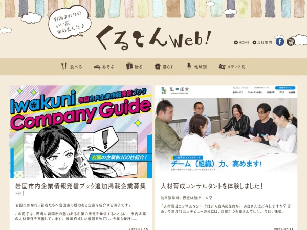 http://crouton.co.jp