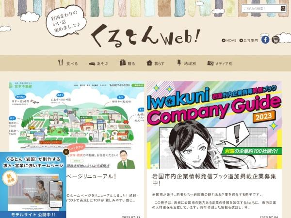 Screenshot of crouton.co.jp