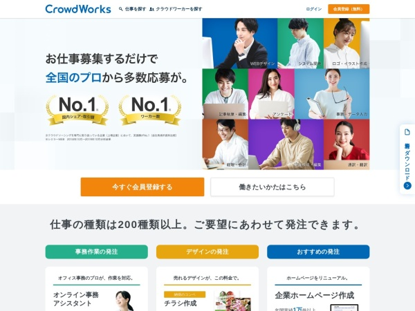 Screenshot of crowdworks.jp