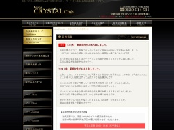 http://crystal-m.jp/kousai_club/