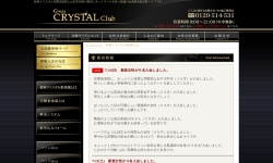 Screenshot of crystal-m.jp