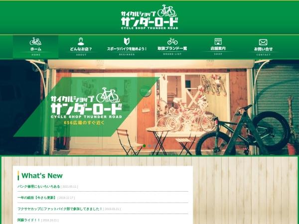 Screenshot of cs-thunderroad.com