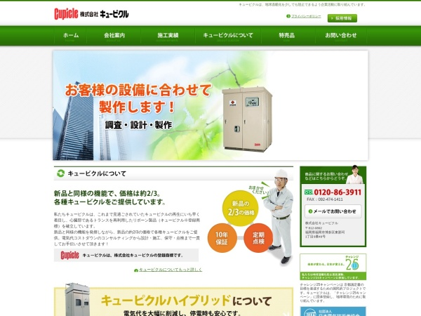 Screenshot of cupicle.co.jp