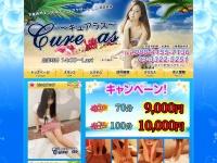 Screenshot of cure-as.ests.jp