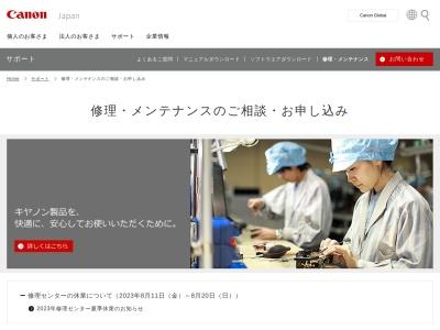 http://cweb.canon.jp/cgi-bin/e-support/repair/index.cgi