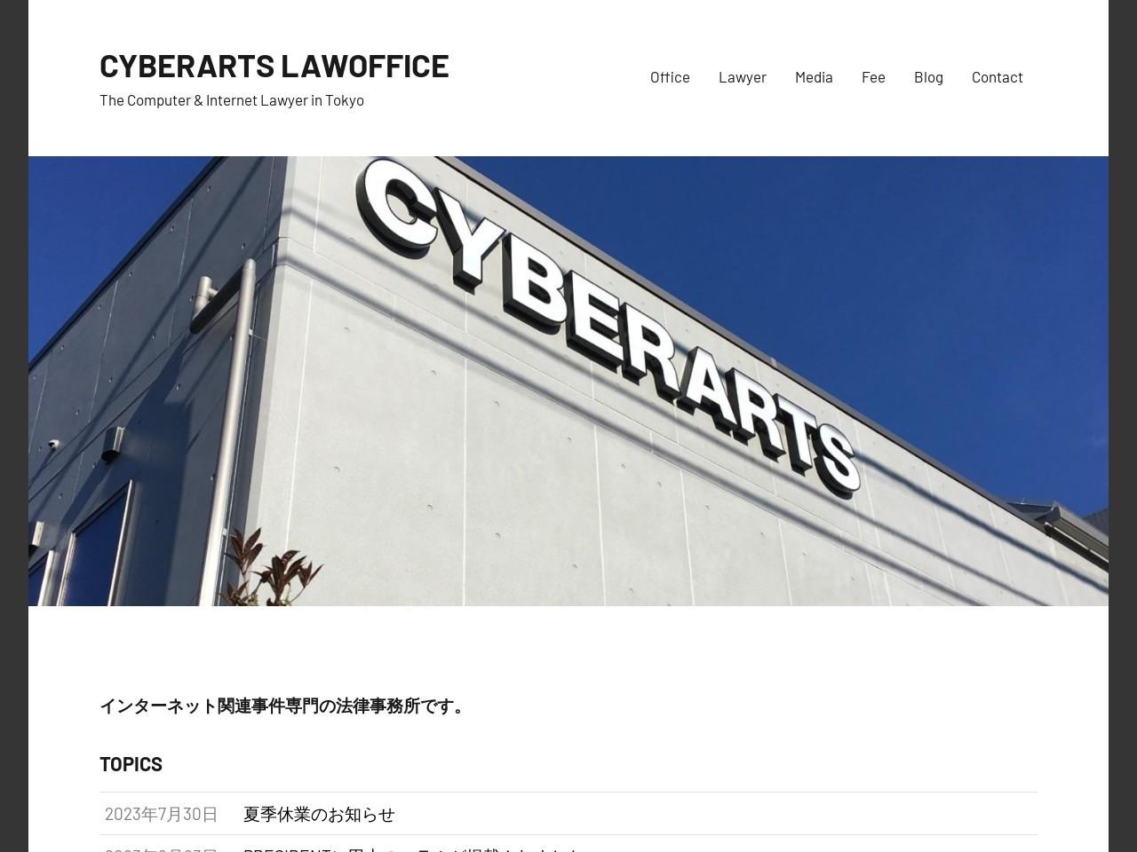 サイバーアーツ法律事務所