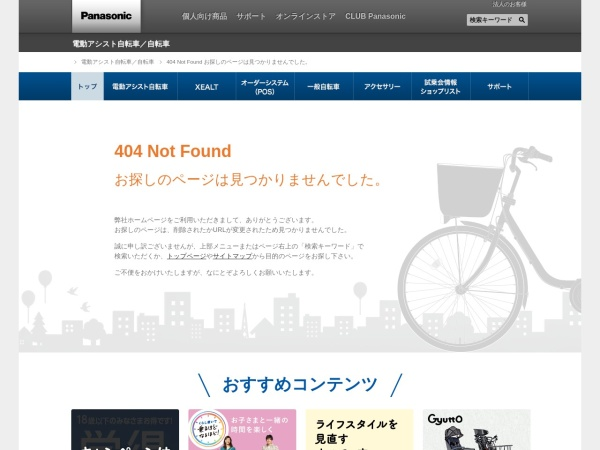 http://cycle.panasonic.jp/products/electric/