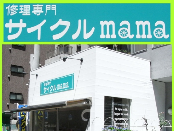 Screenshot of cyclemama.la.coocan.jp