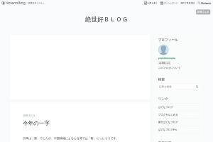 http://d.hatena.ne.jp/yoshihironaito/