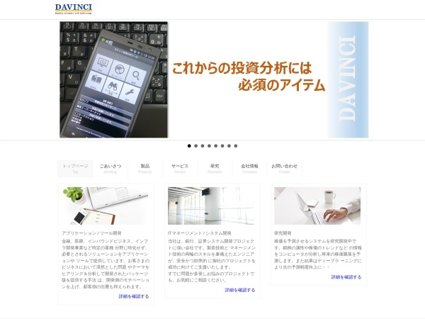 Screenshot of da-vinci-i.com