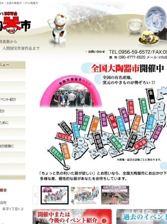 Screenshot of dai-toukiichi.com