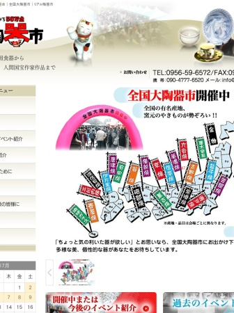 Screenshot of dai-toukiichi.com