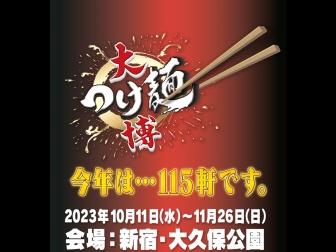 http://dai-tsukemen-haku.com/