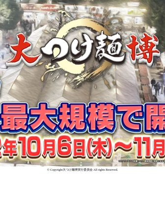 Screenshot of dai-tsukemen-haku.com